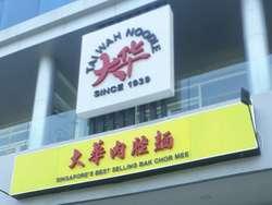 47224 small %28lowongan kerja%29 dibutuhkan   kitchen helper   cashier   server   barista di tai wah noodle indonesia